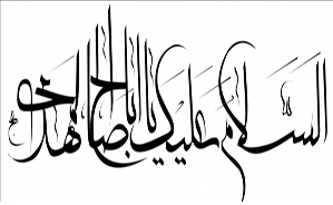 12th_imam_8_20110714_1896654281