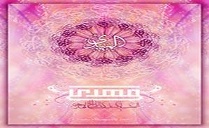 AL_Mehdi_by_ALzahra