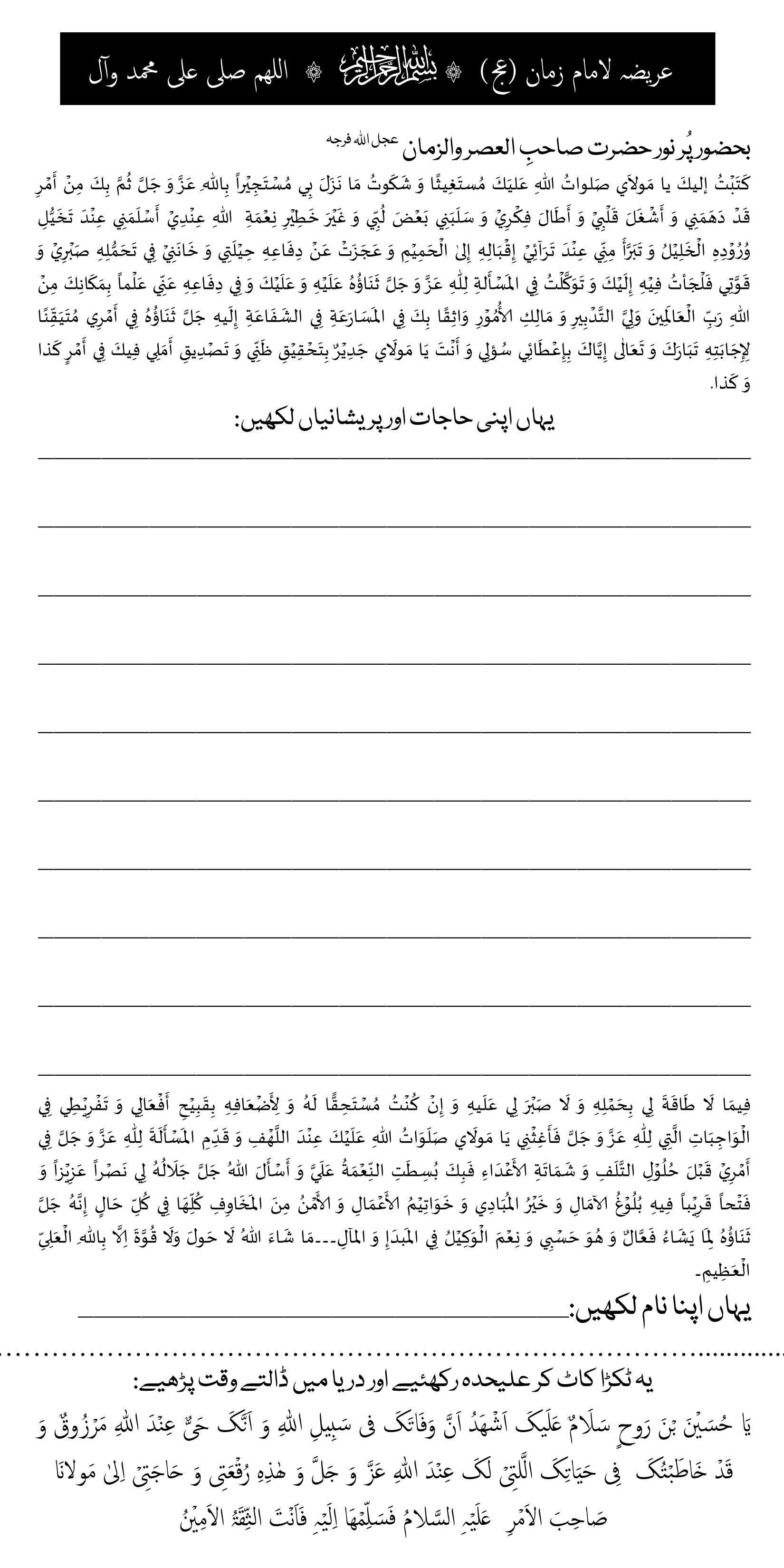 Ariza_Arabic