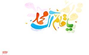 gaem_ale_mohammad1_by_bidemajnon