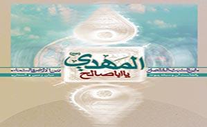 imam_mahdi_12_by_ISLAMIC_SHIA_artists