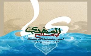 imam_mahdi_8_by_ISLAMIC_SHIA_artists