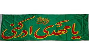 iran-islam-shia-ya-mahdi-adrekni-religious-political-military-flag
