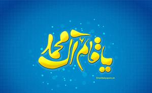 ya_qaim_e_alay_muhammad-normal