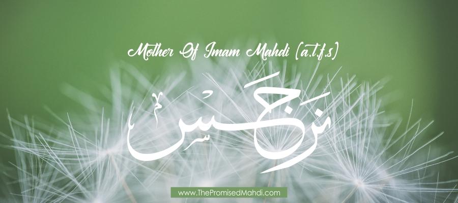 Mother Of Imam Mahdi Janab e Narjis Khatoon