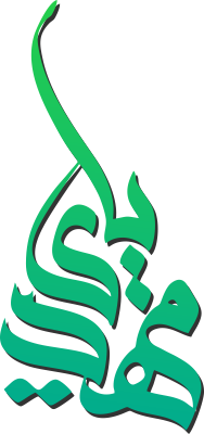 Ya Mahdi Calligraphy