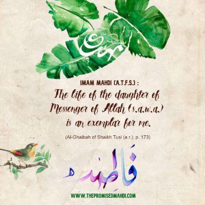 Janab e Fatema Zahra Examplar Imam Mahdi
