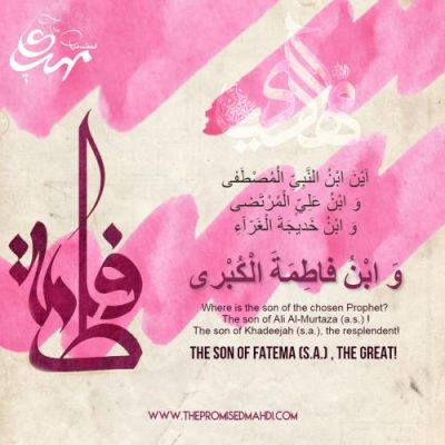 Wiladat of Janab e fatema Zahra
