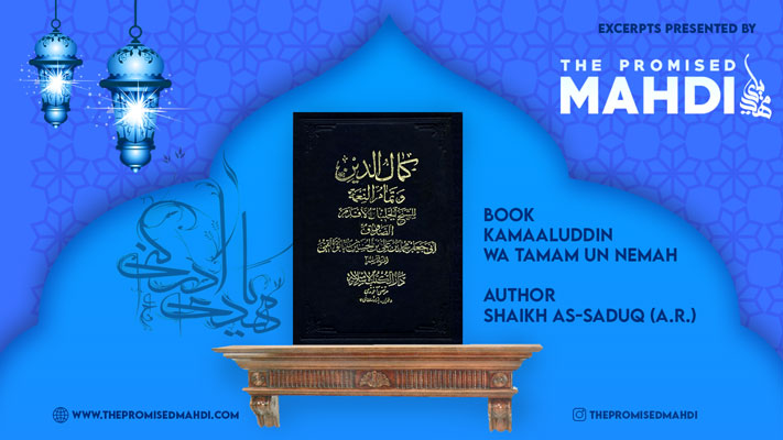 Kamaluddin By Shaikh As Saduq